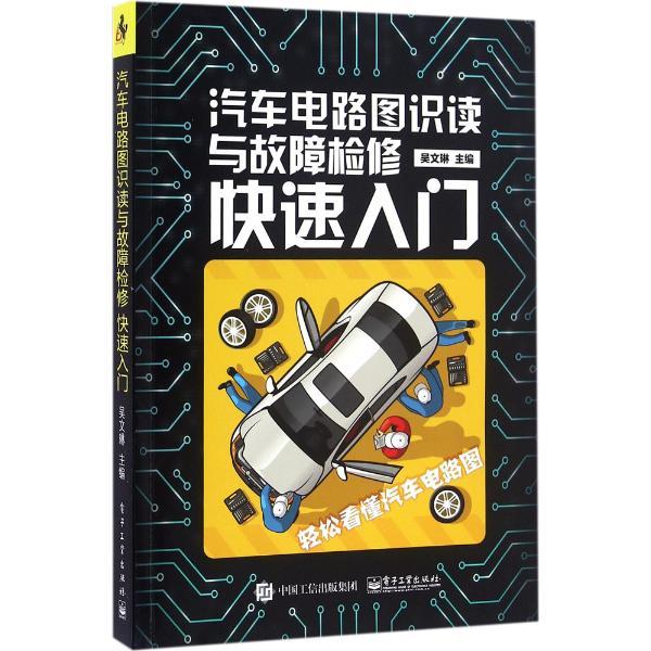 汽车电路图识读与故障检修快速入门