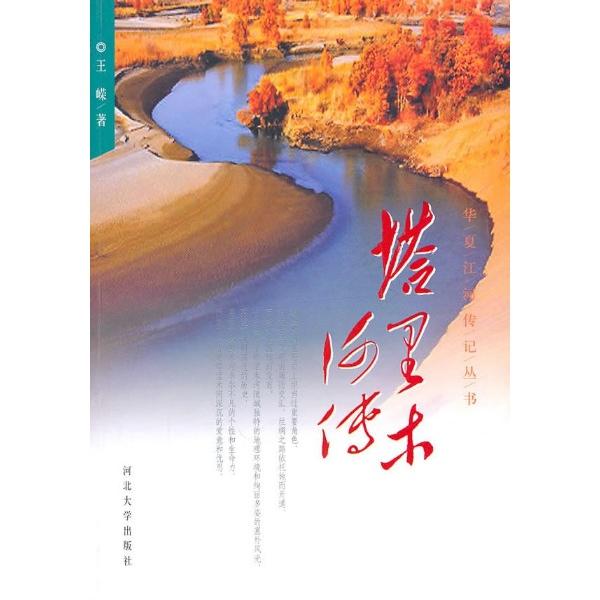 华夏江河传记丛书第二辑-塔里木河传-王嵘-传记-文轩