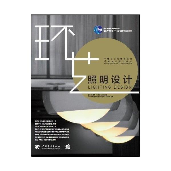 中青新世纪高等院校环境艺术设计教材:照明设计