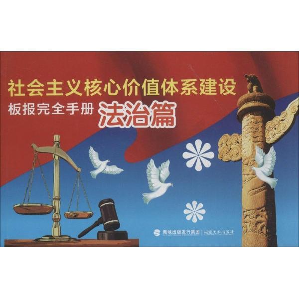 社会主义核心价值体系建设板报完全手册法制篇