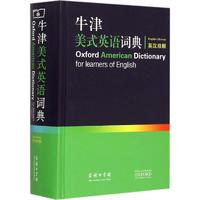 牛津美式英语词典