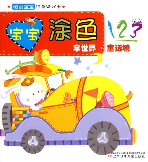 系列 宝宝涂色123车世界.童话城 满38包邮
