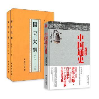 中国通史+国史大纲 套装3册