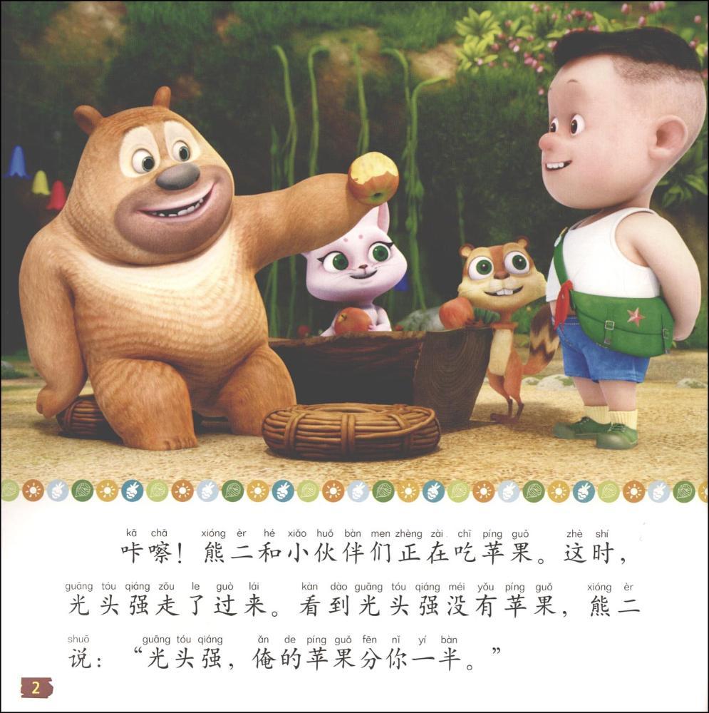 熊熊乐园亲子启蒙故事书(苹果长毛了)