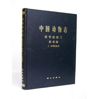 中国动物志多毛纲叶须虫目--生物科学-文轩网