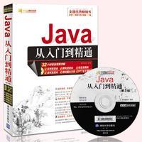 Java从入门到精通(第3版)(配光盘)