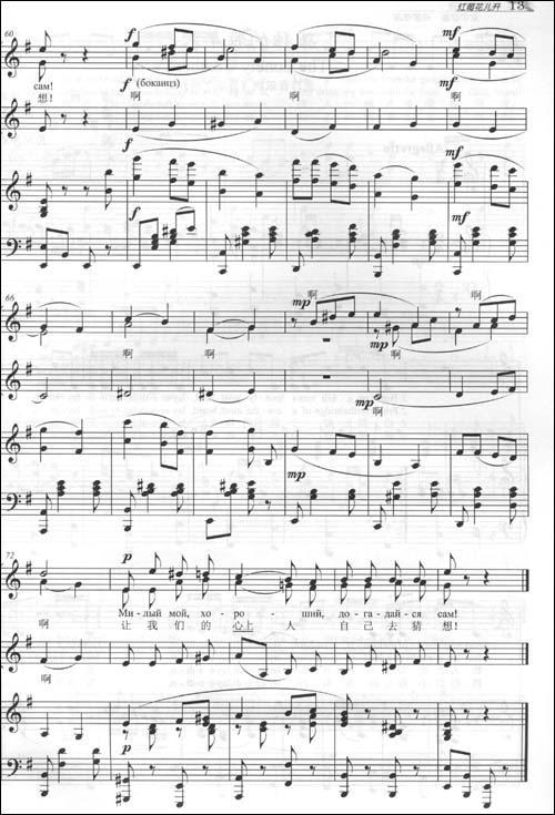 笛子独奏曲谱美丽的神话