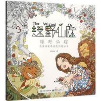 绿野仙踪 为童话世界涂色的魔法书