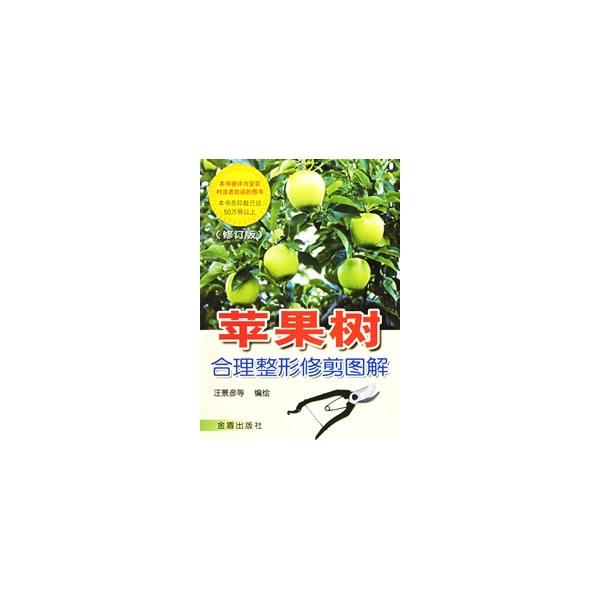 苹果树合理整形修剪图解(修订版)-汪景彦//朱奇