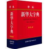 学生新华大字典(彩色本)