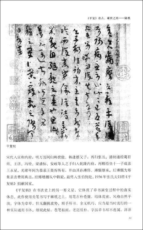 中国书法百家档案-孙鹤-艺术家-文轩网