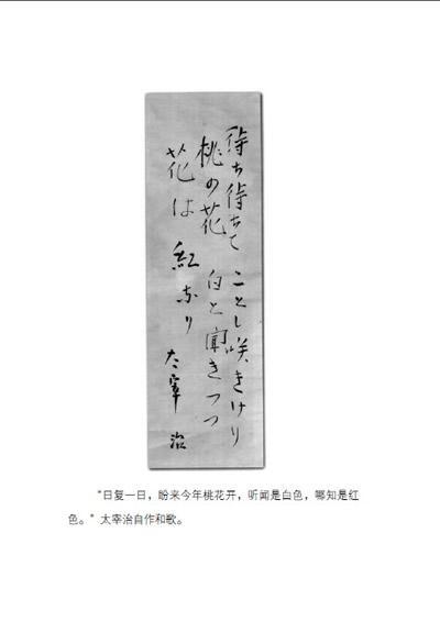 太宰治小说_