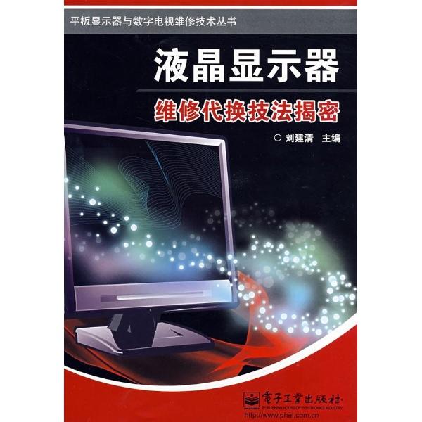 3高压板电路基本工作原理 6.