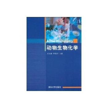 动物生物化学-肖尚修,李伟华-化学-文轩网