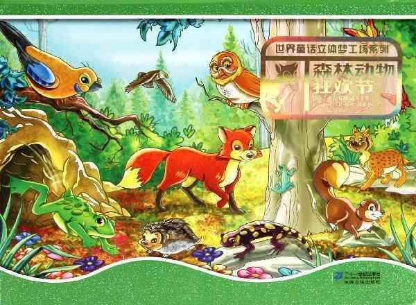 森林舞会,动物乐园