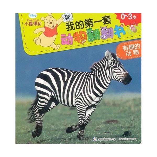 有趣的动物-美国迪士尼公司-少儿-文轩网