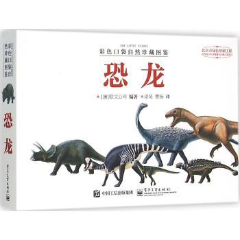 恐龙折叠步骤图片