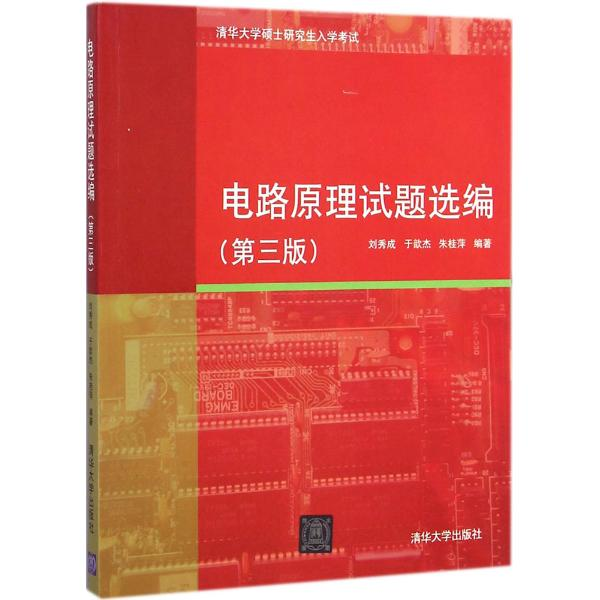 电路原理试题选编(第3版)-刘秀成,于歆杰,朱桂萍 编著