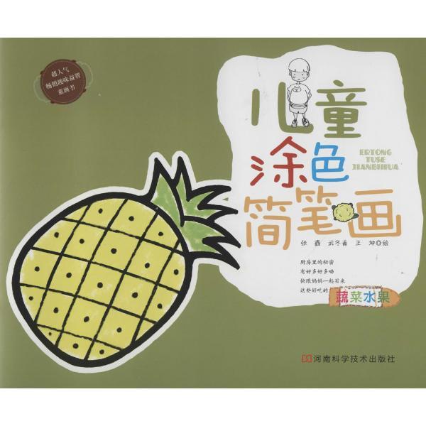 儿童涂色简笔画(蔬菜水果)