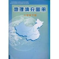 地理填充图册 八年级下册