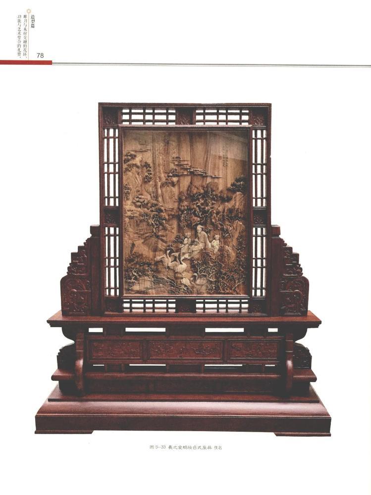 中国木雕屏风/中国工匠匠心木竹丛书