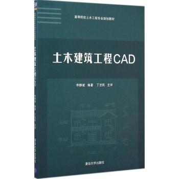 土木建筑工程cad-李静斌