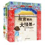 故宫里的大怪兽(套装共3册)