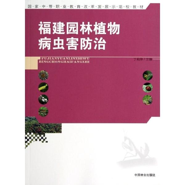 福建园林植物病虫害防治/丁莉萍/中等