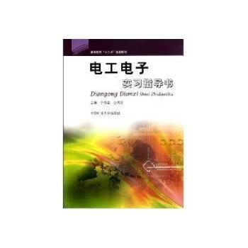 电工电子实习指导书-于晓春//公茂法-大学-文轩网