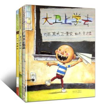 大卫不可以+大卫上学去+大卫惹麻烦 精装儿童绘本3-6岁 大卫不可以绘本系列(全3册)