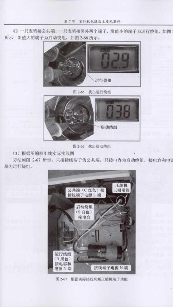 空调器电控系统维修完全图解-李志锋编著-电工技术