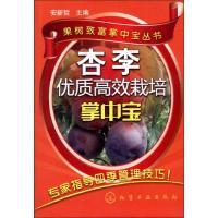 杏李优质高效栽培掌中宝