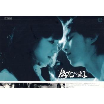 月亮的孩子(含1光盘)-苏夏-小说-文轩网