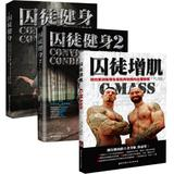 囚徒增肌+囚徒健身1+2套装全3册 囚徒健身三部曲 自重健身圣经宝典:用失传的技艺练就强大的生存实力