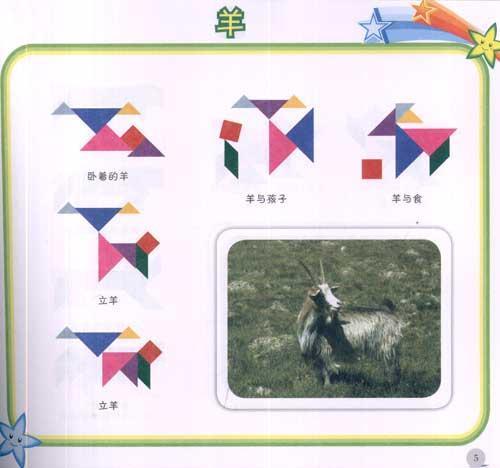 《七巧板智力拼图 动物篇》()【简介|评价|摘要|在线