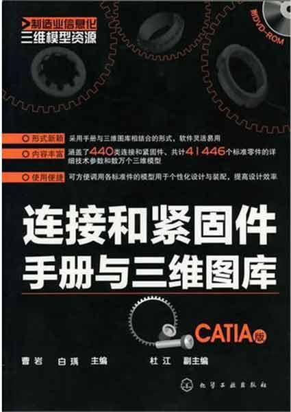 catia钢结构设计教程