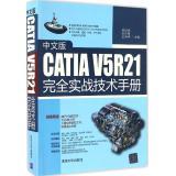 中文版CATIA V5R21完全实战技术手册