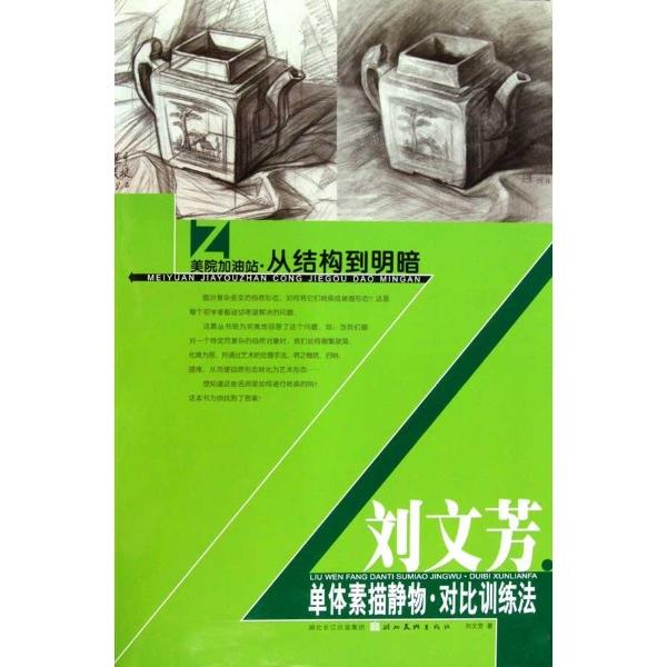刘文芳单体素描静物对比训练法-刘文芳-考试-文轩网