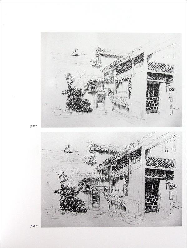 最忆江南:江南民居钢笔画作品集