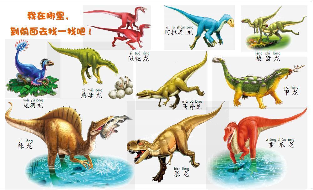 恐龙化��-a9��_带小朋友认知各种白垩纪恐龙;每一页介绍5-8种恐龙,并配以故事化场景