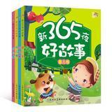 新365夜好故事系列(全4冊套裝)
