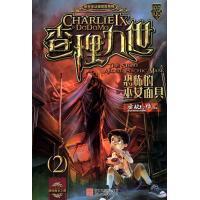 查理九世2:恐怖的巫女面具 墨多多谜境冒险系列