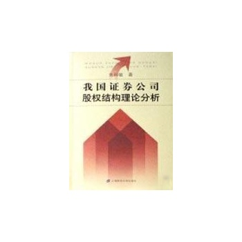我国证券公司股权结构理论分析(第二版)-朱科敏-投资