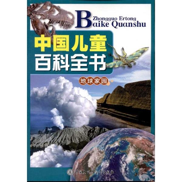 中国儿童百科全书.地球家园
