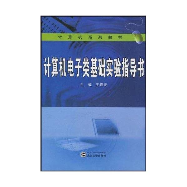 内容简介 本书内容涉及电路分析,模拟电子
