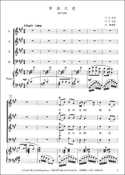 《合唱精品(活页)系列之18:军港之夜:混声合唱(五线谱与简谱)》内容
