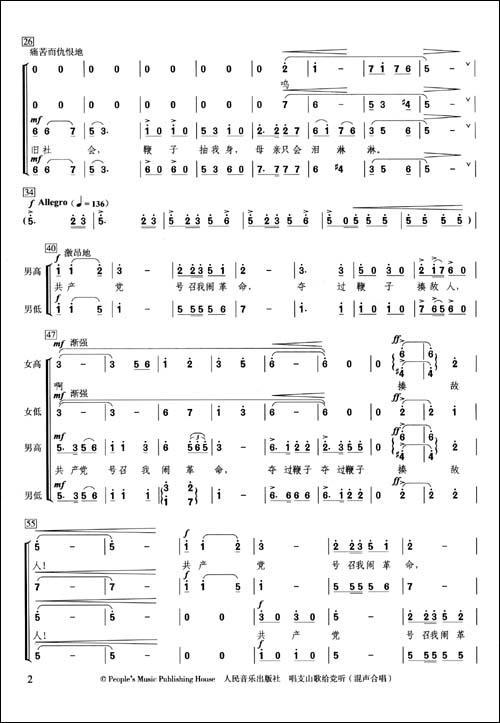 简谱与五线谱(钢琴伴奏谱)》中某些乐曲较难演奏的部分,建议先慢练,练图片