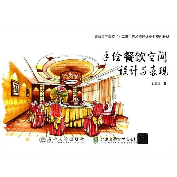 手绘餐饮空间设计与表现