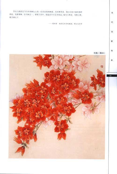 《工笔花卉技法(1)》()【简介|评价|摘要|在线阅读】