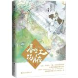 春江花月夜(终章)